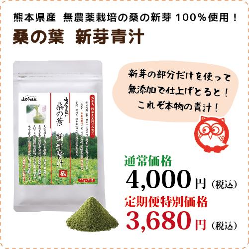 桑の葉 新芽青汁