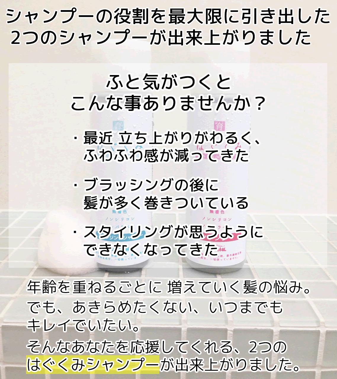 shampoo002